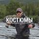 Костюмы для рыбалки