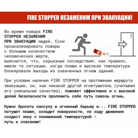 Огнетушитель забрасываемый