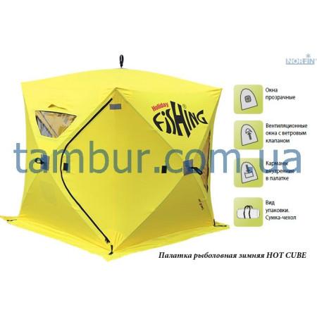 Зимняя палатка Holiday HOT CUBE 3 175*175*167см (для рыбалки)