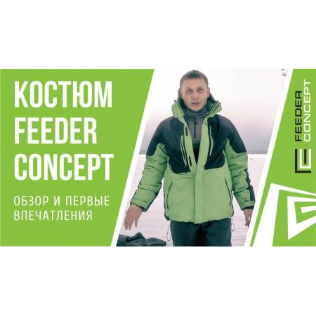 Костюм демисезонный Norfin Feeder Concept (рыбалка, охота, туризм)